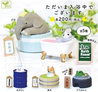 YELL療癒新作「入浴中的動物」轉蛋~放鬆的幸福表情讓人好想泡湯!