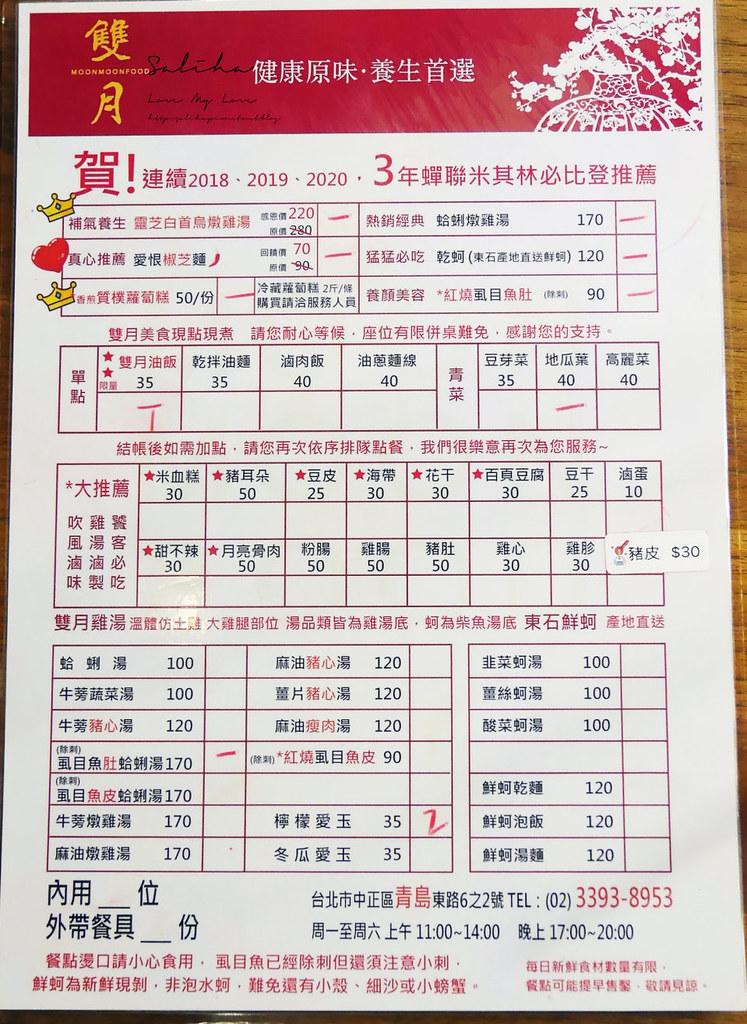 台北美食雙月食品社青島店菜單價位訂位menu價格餐點推薦低消 (2)
