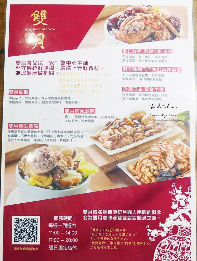 台北美食雙月食品社青島店菜單價位訂位menu價格餐點推薦低消 (1)