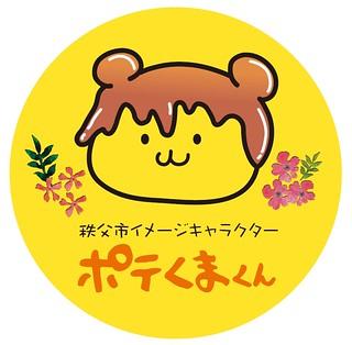「秩父鉄道沿線グルメ旅 シールラリー」の『イベント限定シール』配布決定