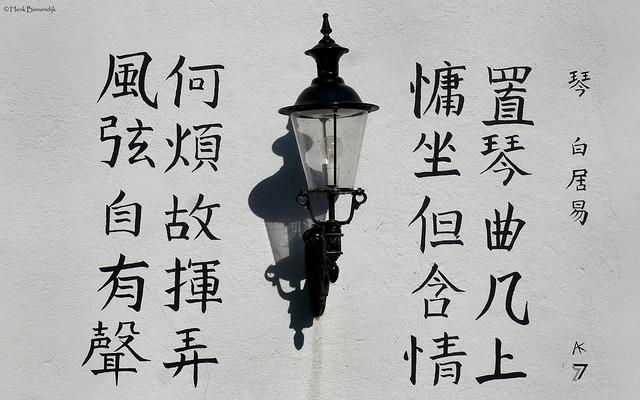 Doesburg: Bergstraat, Chinese wall poem