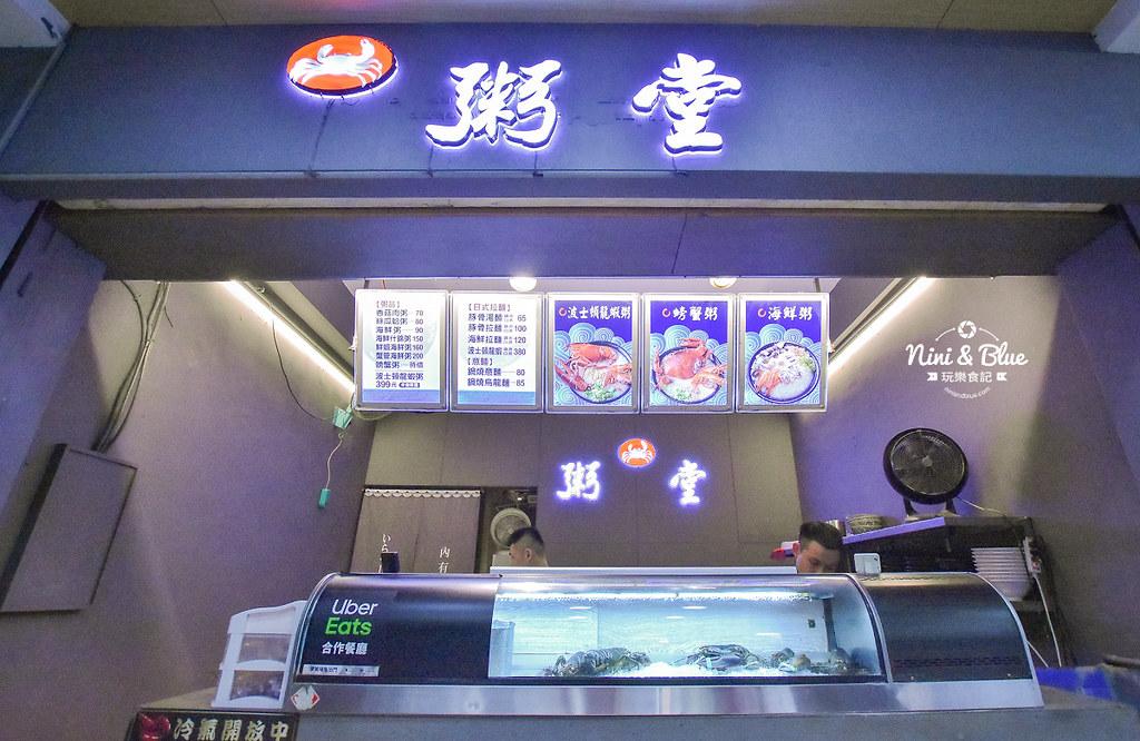 台中海鮮粥 粥堂 龍蝦 螃蟹 蟹管肉 麻油雞 04