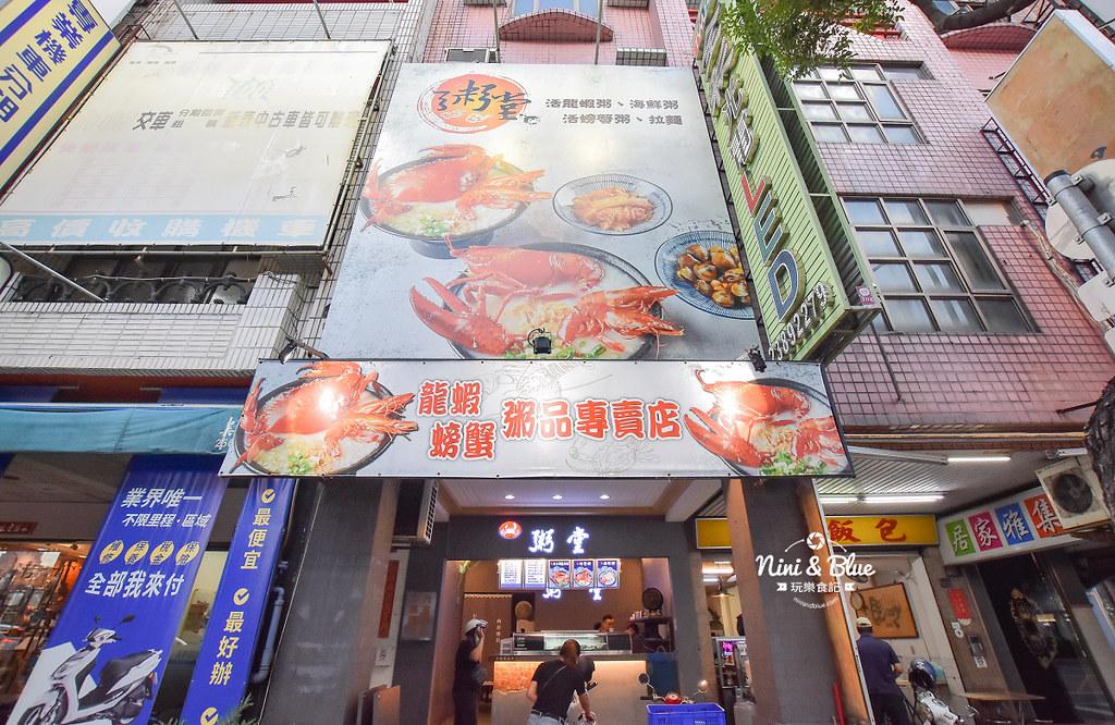 台中海鮮粥 粥堂 龍蝦 螃蟹 蟹管肉 麻油雞 02