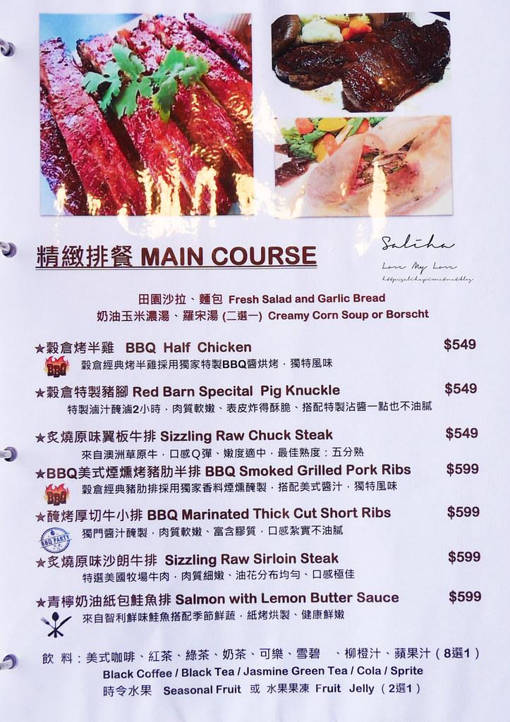 新北淡水景觀餐廳紅色穀倉菜單價位訂位低消用餐時間menu餐點推薦 (1)