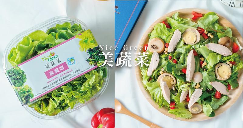 美蔬菜封面