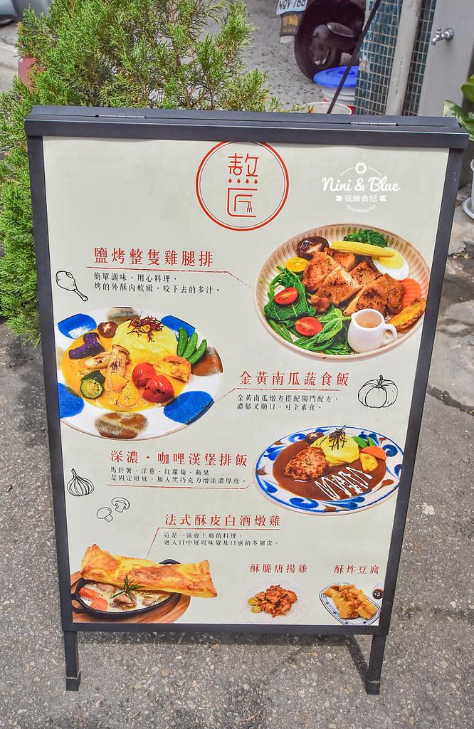 熬匠 台中後火車站咖哩飯 外送菜單03