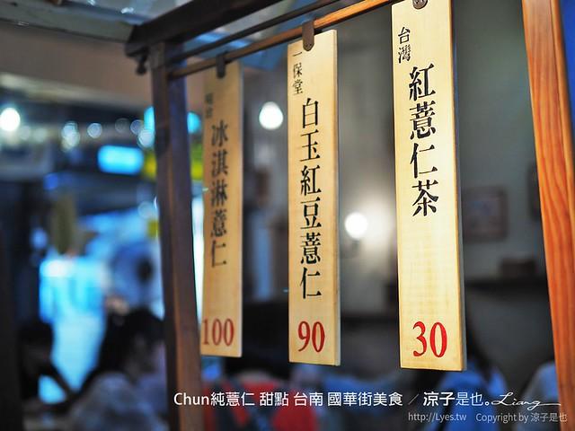 chun純薏仁 甜點 台南 國華街美食