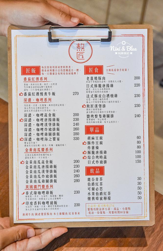 熬匠 台中後火車站咖哩飯 外送菜單09