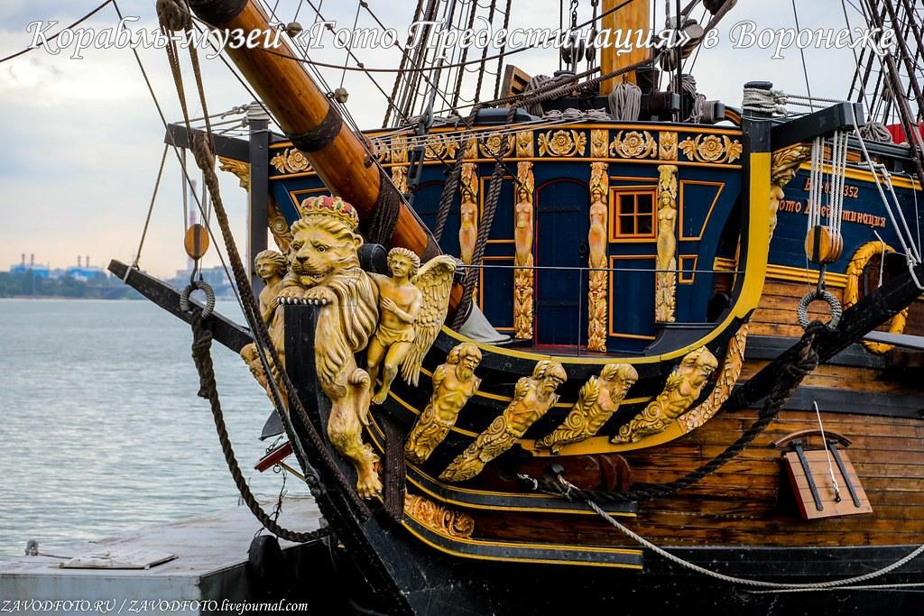 Корабль-музей «Гото Предестинация» в Воронеже