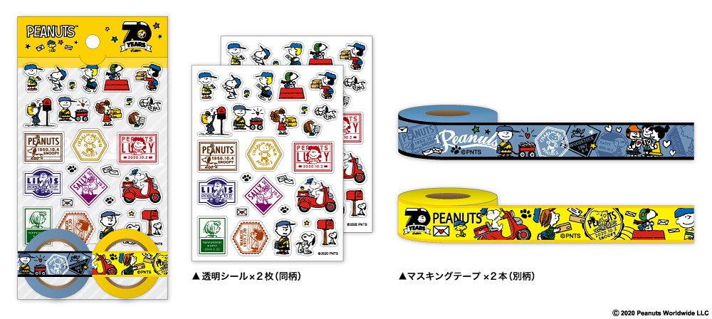 【史努比×日本郵局】70週年紀念商品第二波將於10月2日限定發售!