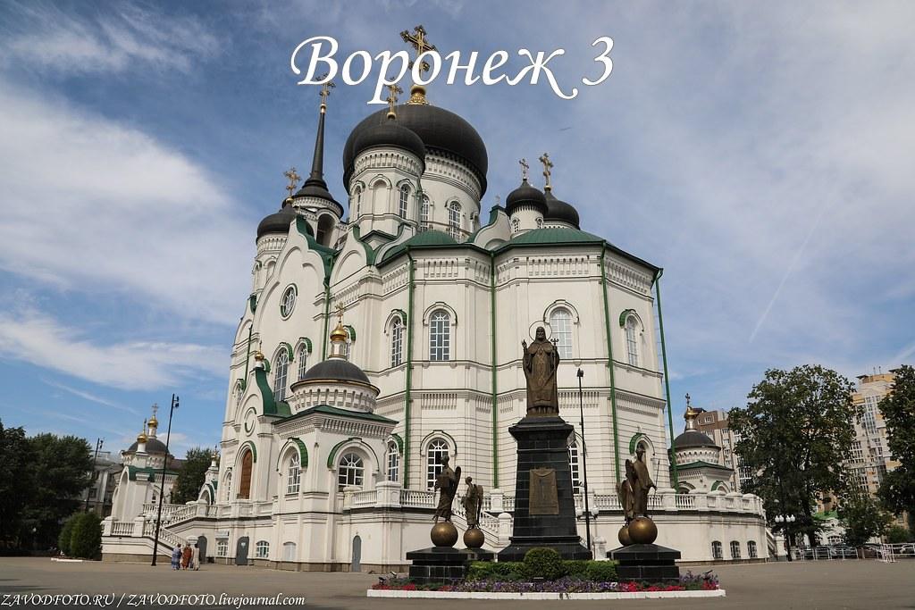 Воронеж 3