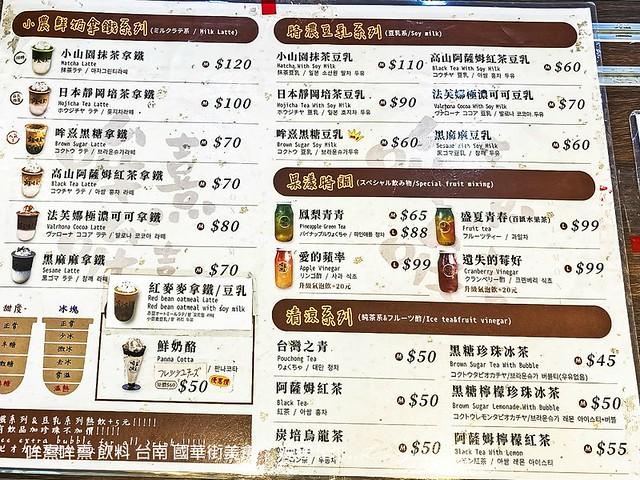 哞熹哞熹 飲料 台南 國華街美食