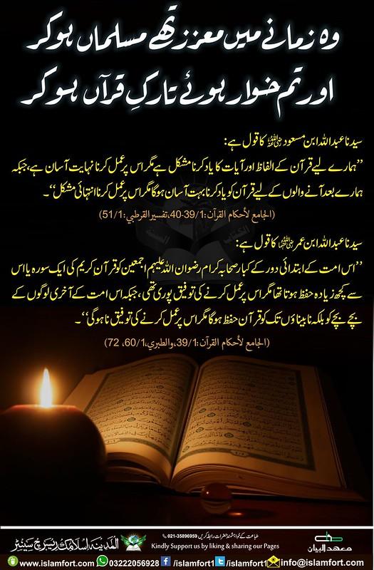 Quran se taalluq