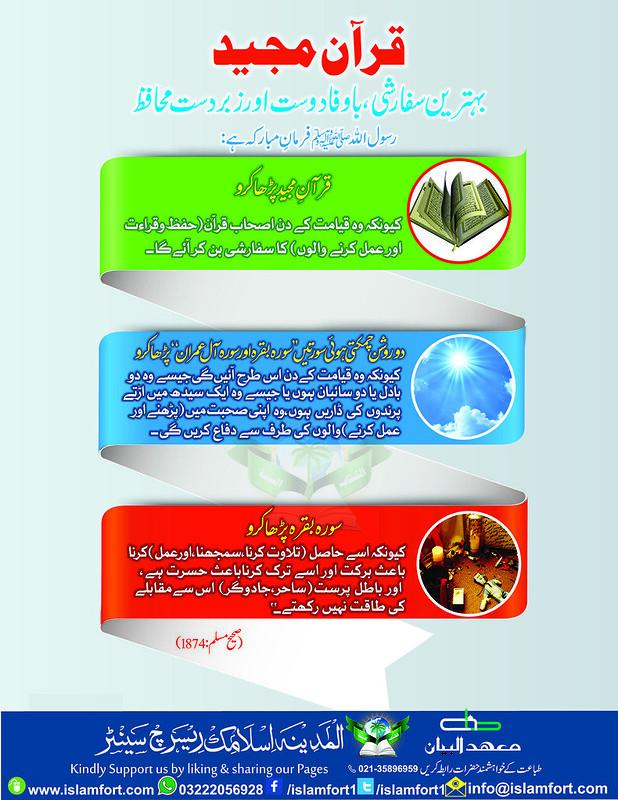 Quran k fazail