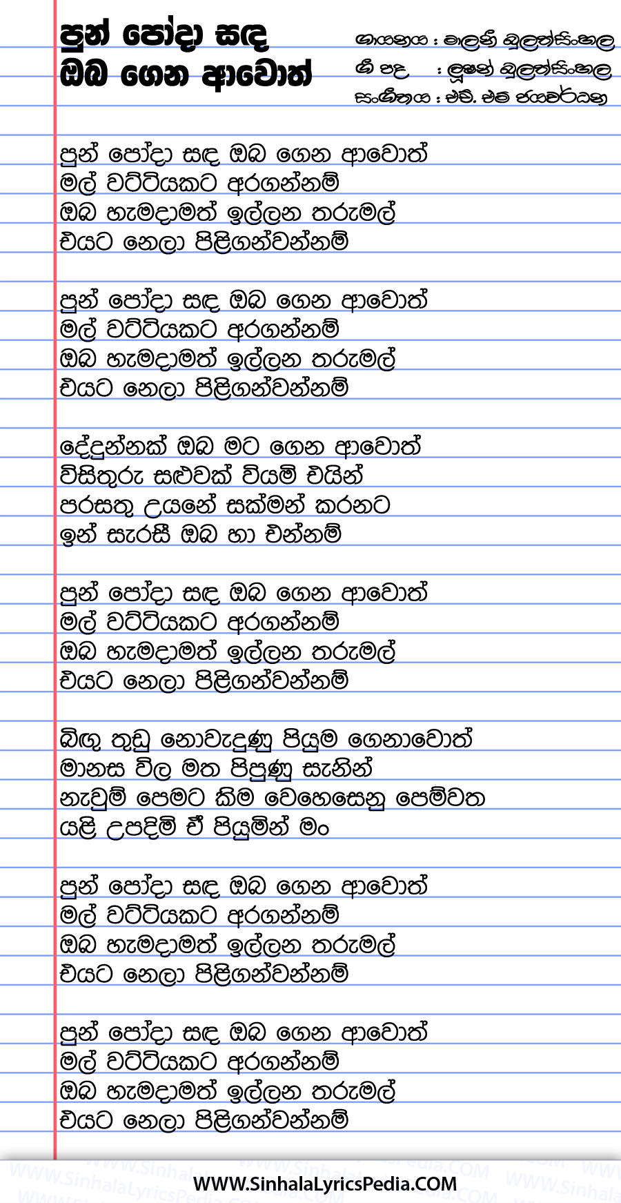 Pun Poda Sanda Oba Gena Awoth Song Lyrics
