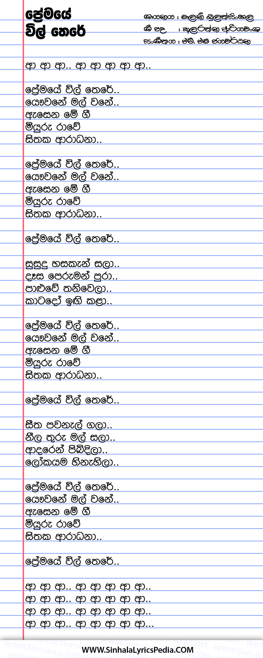 Premaye Vil There Song Lyrics