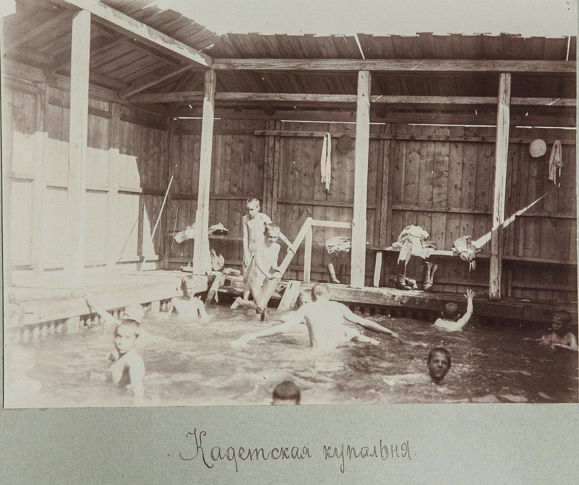 36. Кадетская купальня