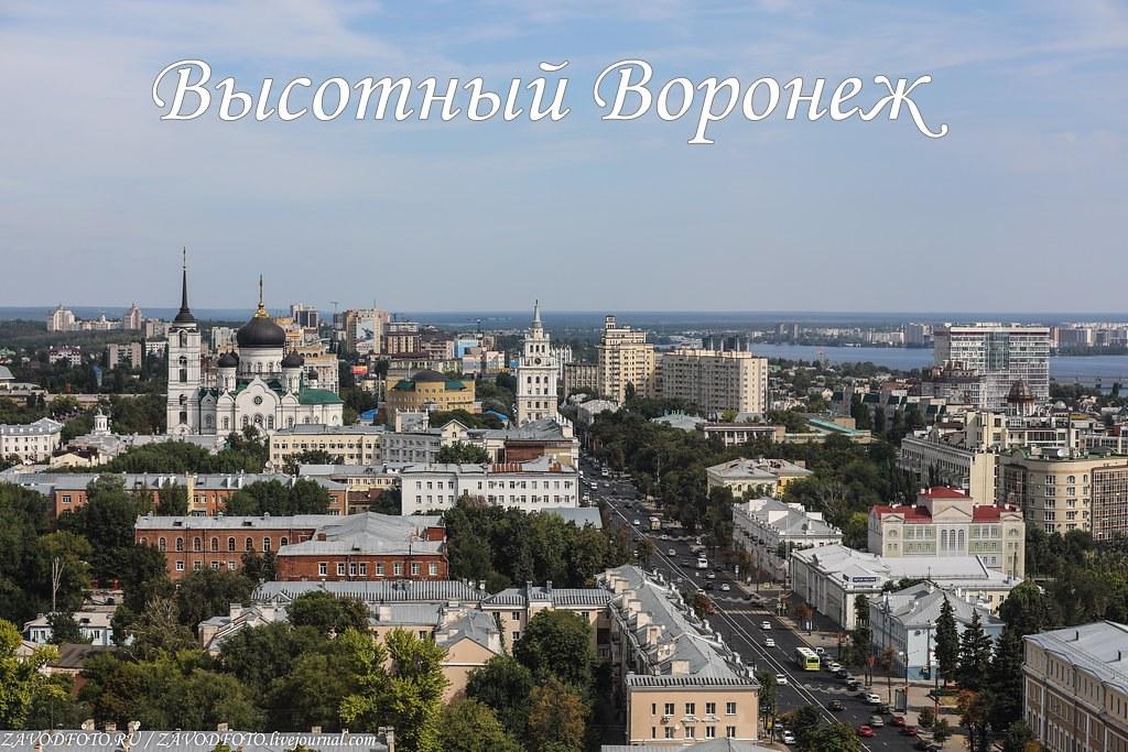 Высотный Воронеж
