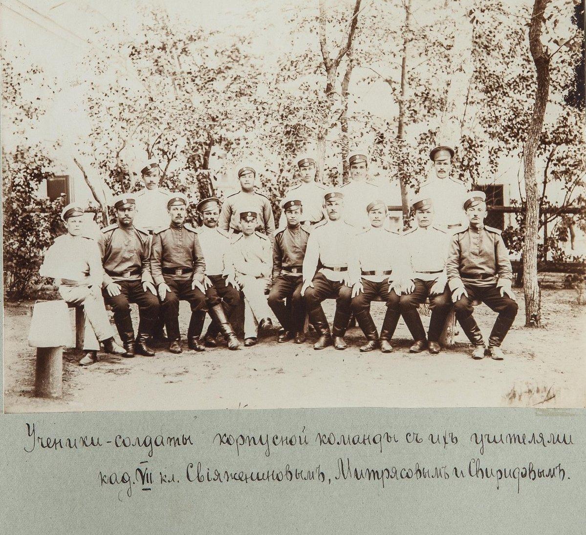 46. Преподаватели с учащимися в саду