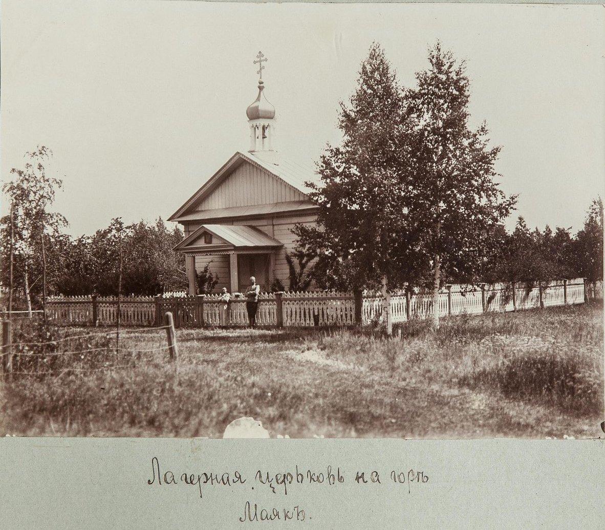 45. Вид лагерной церкви на горе Маяк