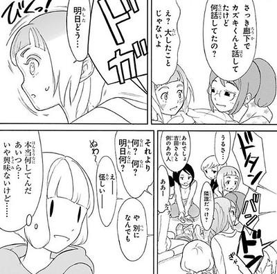 Mesuneko_015
