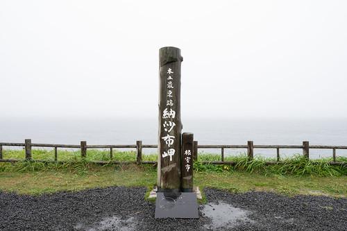 根室市 北海道 日本 納沙布岬