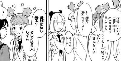Mesuneko_017