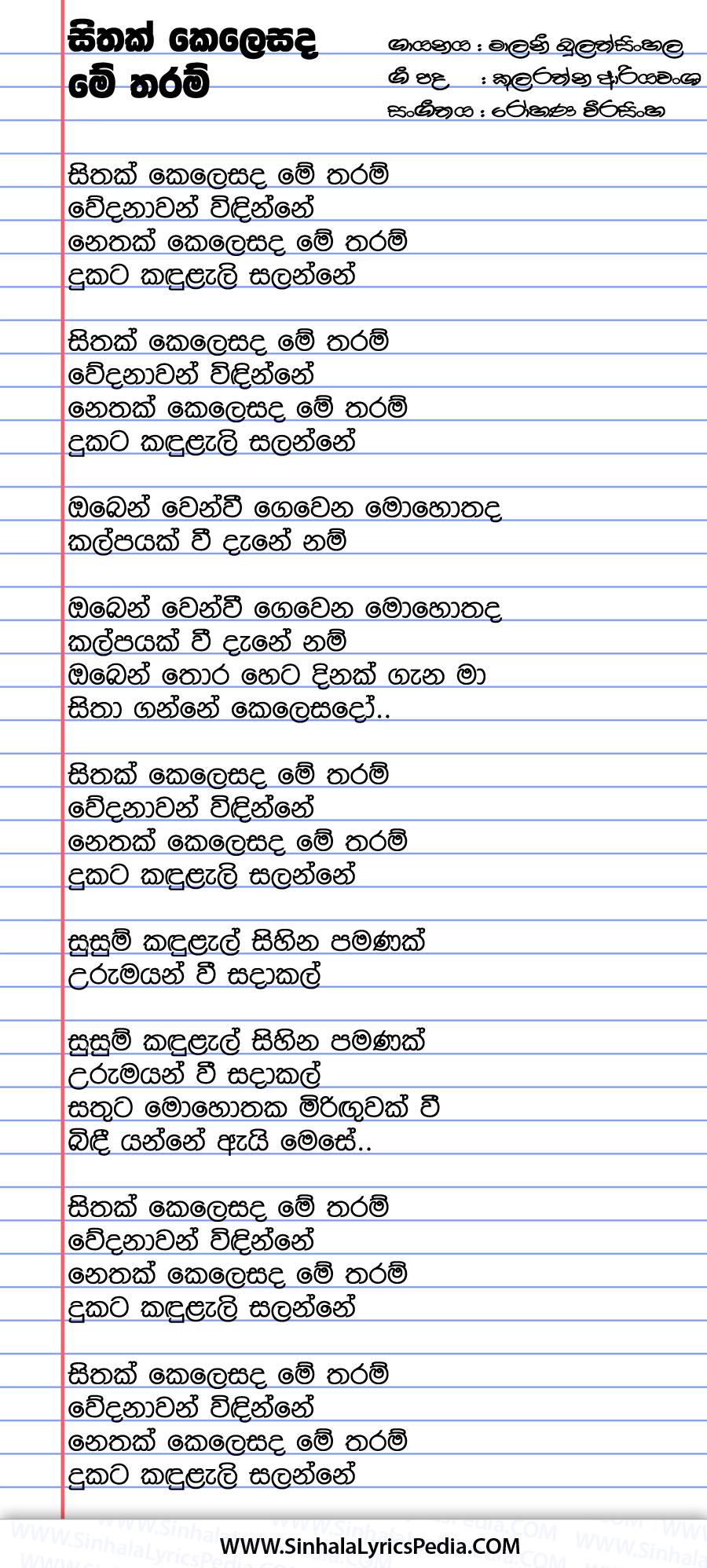Sithak Kelesada Me Tharam Song Lyrics
