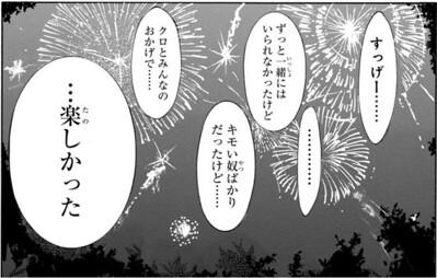 Watamote_reaction_130-2_008