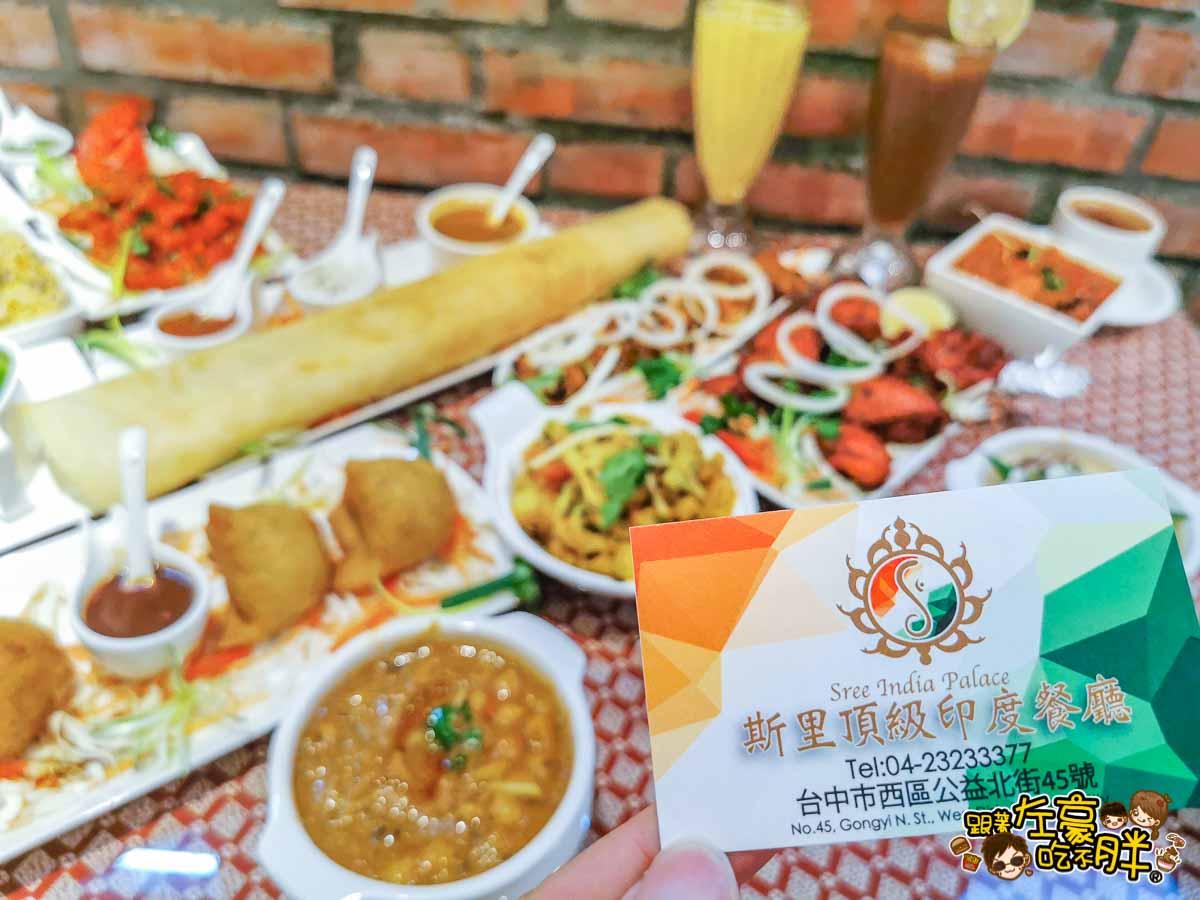 斯里印度餐廳Sree India Palace台中美食推薦-52