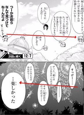 Watamote_reaction_130-2_009