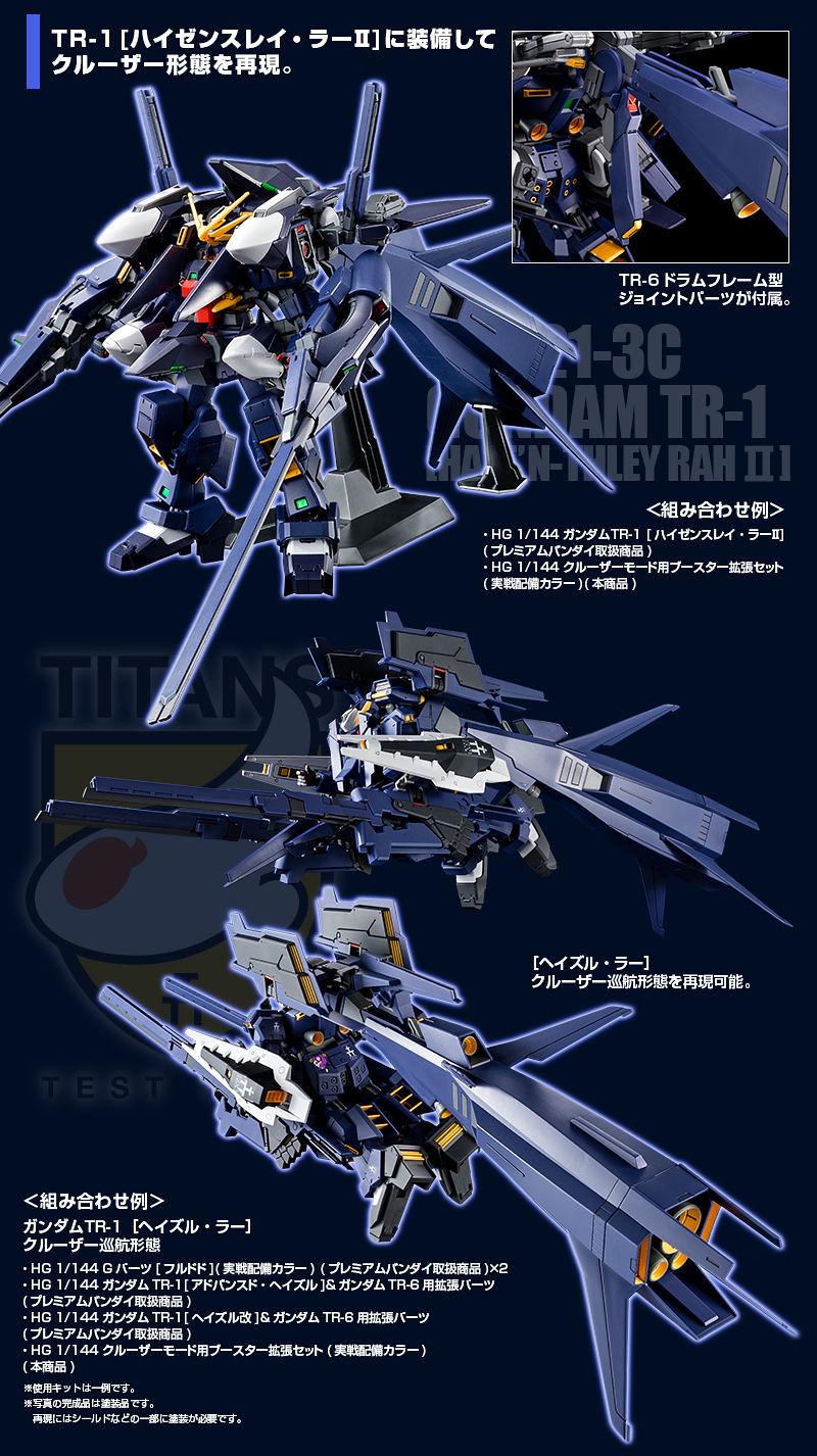 HG 1/144 鋼彈TR系列 巡航型態用推進器擴充零件組【PB限定】