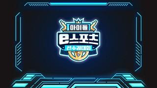 Idol E-sport Championship Ep.1