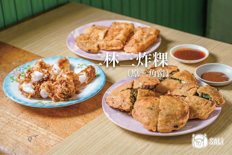 二林三炸粿