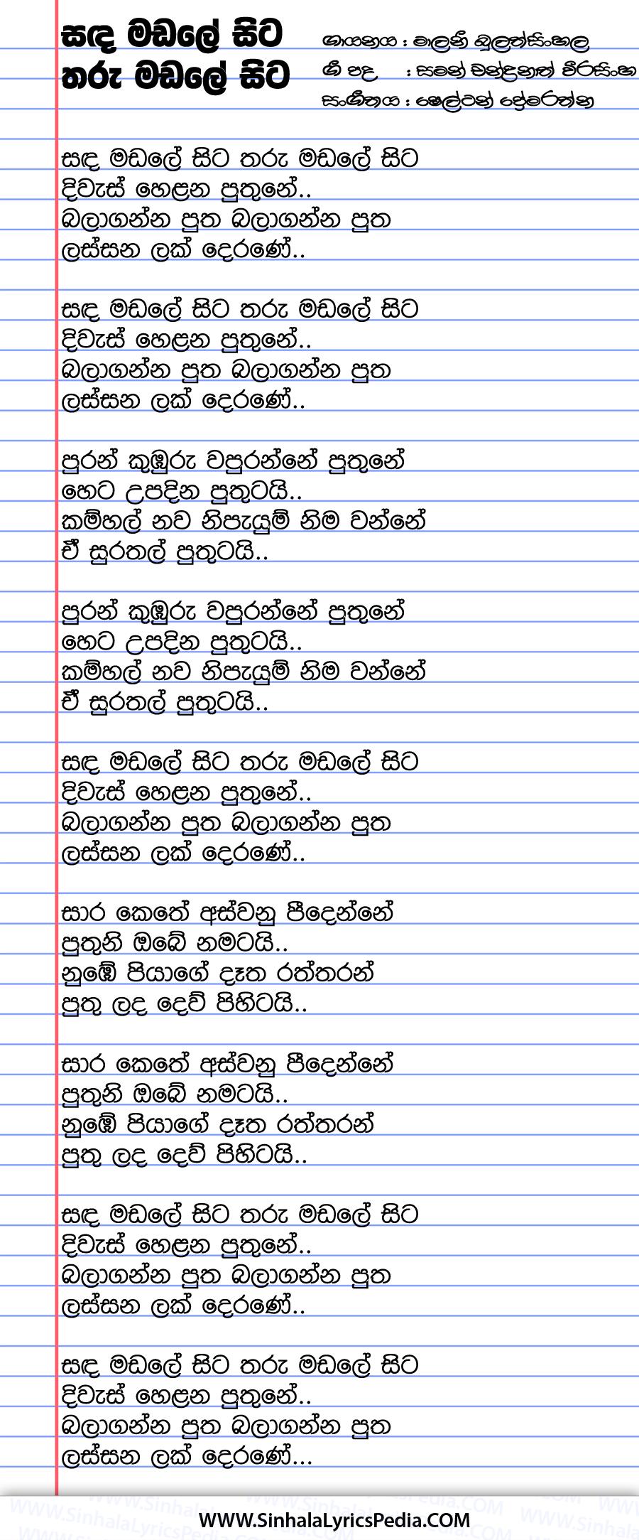 Sanda Madale Sita Tharu Madale Sita Song Lyrics