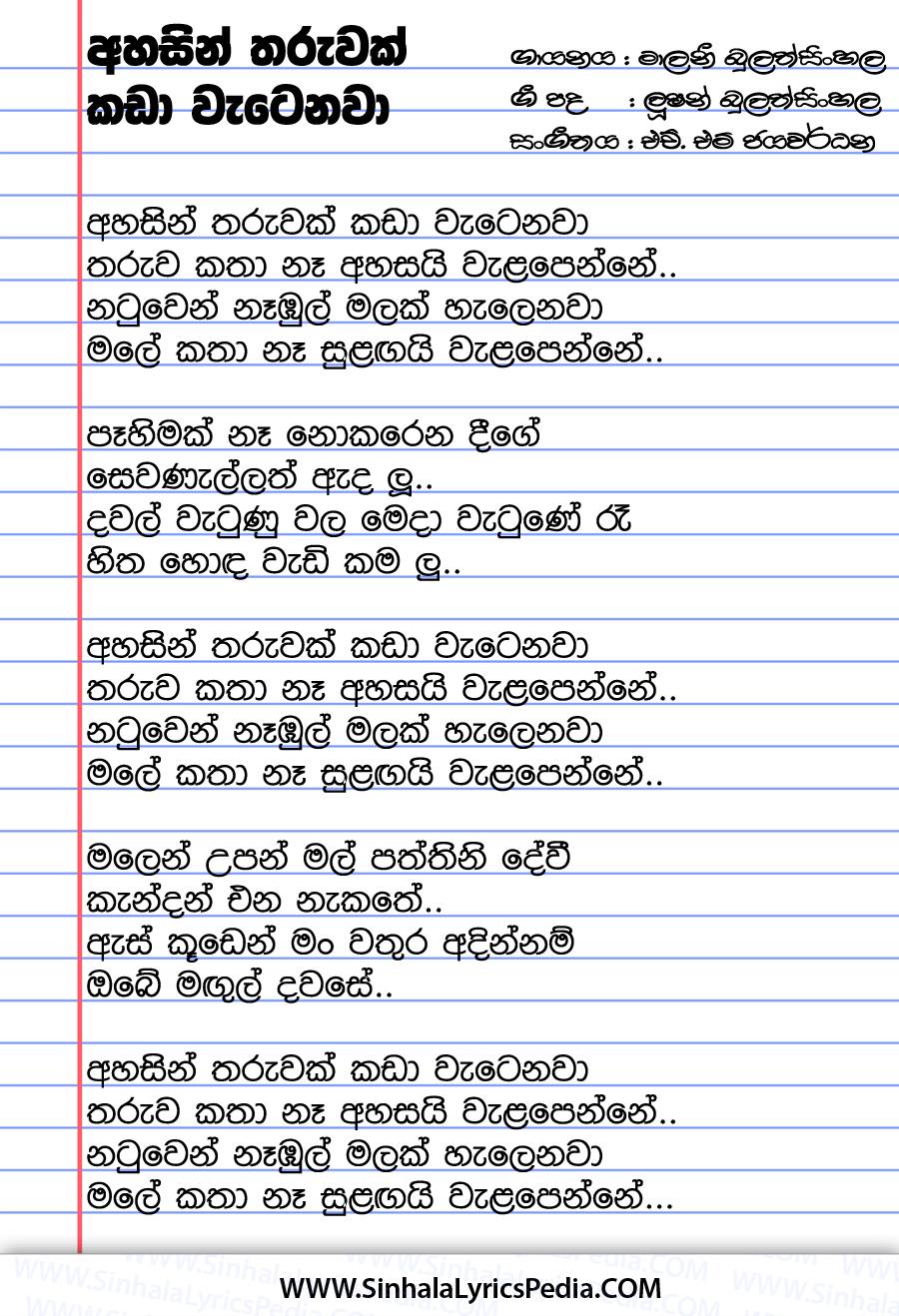 Ahasin Tharuwak Kada Watenawa Song Lyrics