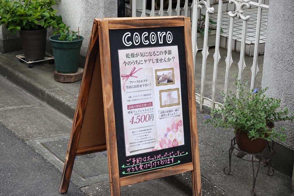 COCORO(練馬)