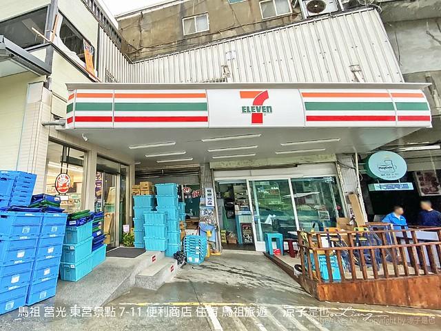 馬祖 莒光 66 711 便利商店 住宿 馬祖旅遊 東莒景點