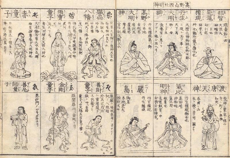 仏像図彙. 三_コマ番号:009_春日赤童子_001_002