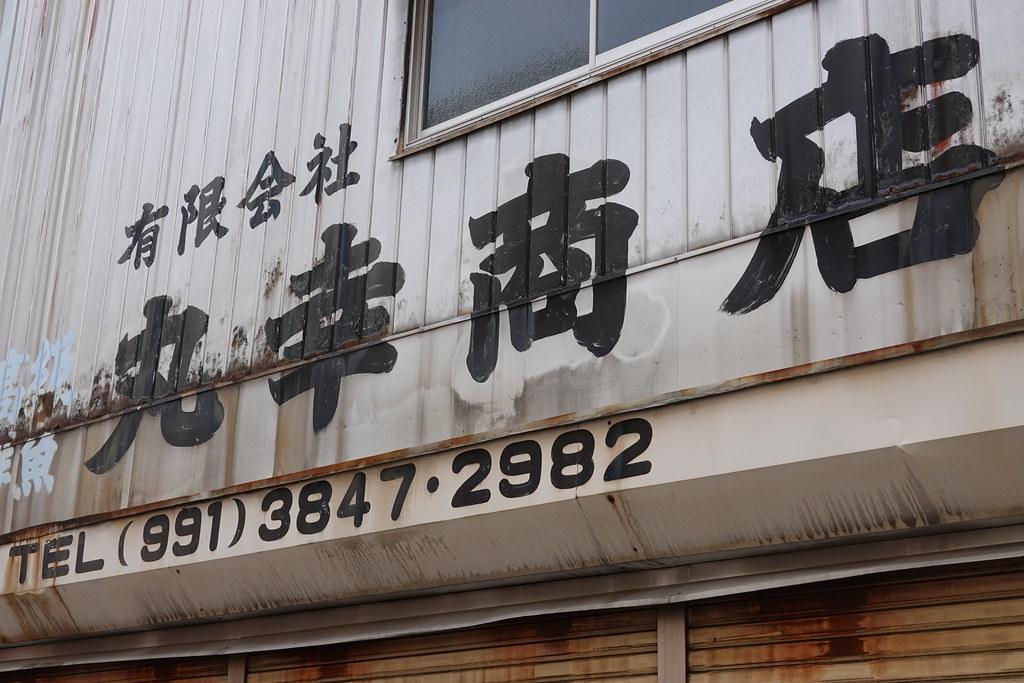 丸幸商店(江古田)