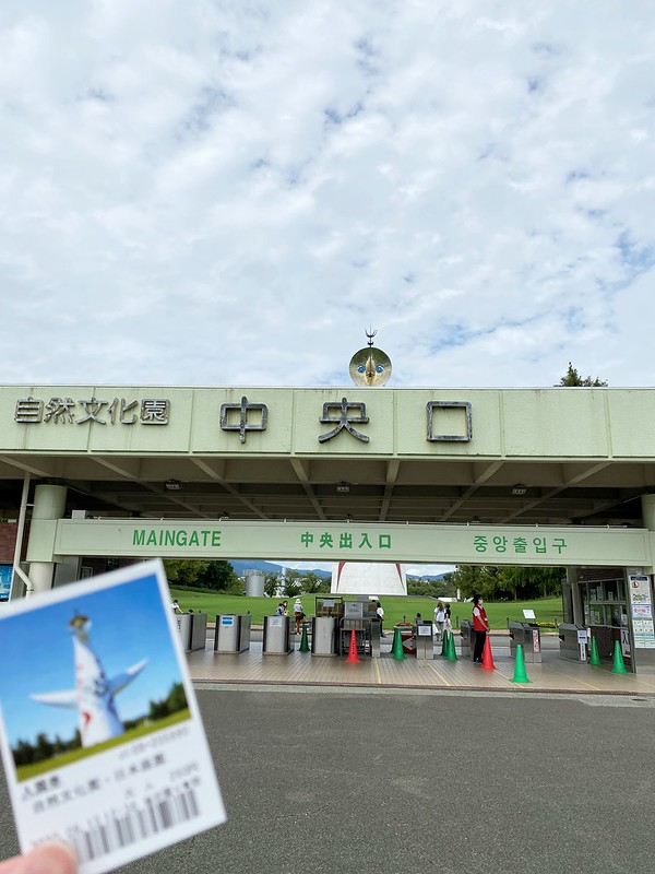 万博記念公園中央口