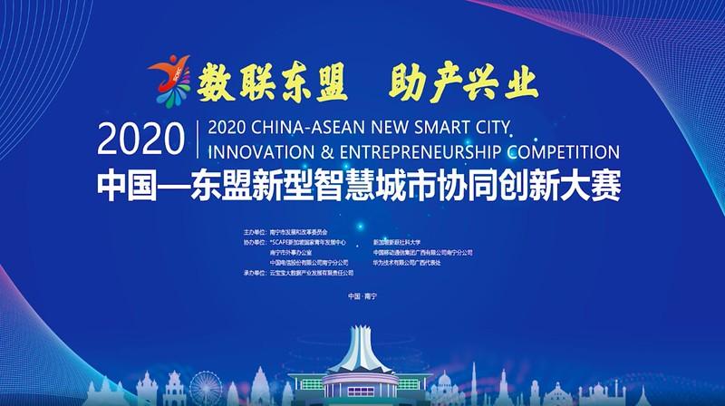 中国-东盟新型智慧城市协同创新大赛2020