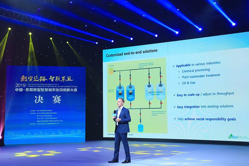 中国-东盟新型智慧城市协同创新大赛2020 2
