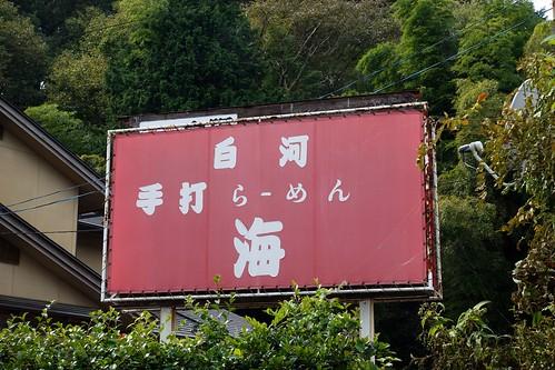 Photo:2020-10-03_T@ka.の食べ飲み歩きメモ(ブログ版)_手打ち縮れ麺、自家製ワンタンが最高【白河】手打ちラーメン海_04 By:Taka Logbook