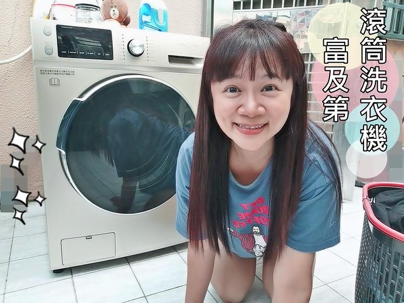 美國富及第Frigidaire 11KG 洗脫烘 變頻式滾筒洗衣機 FAW-F1106MID (金色限定款)