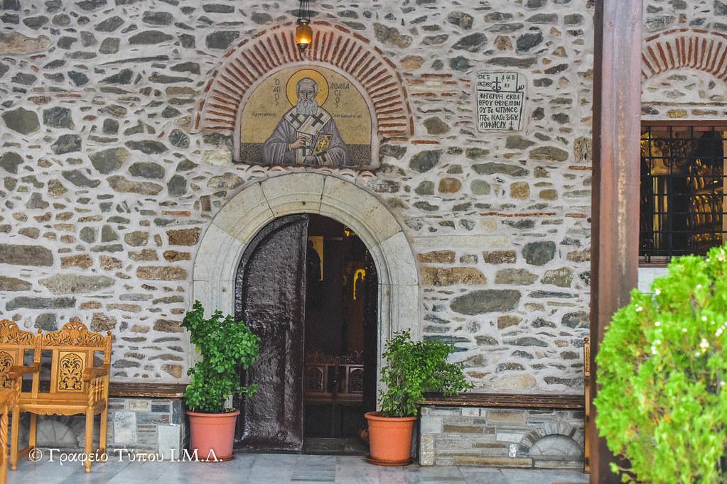 Αρχιερατική Θεία Λειτουργία - Ι.Ν. Αγίου Αθανασίου Λητής 04.10.2020