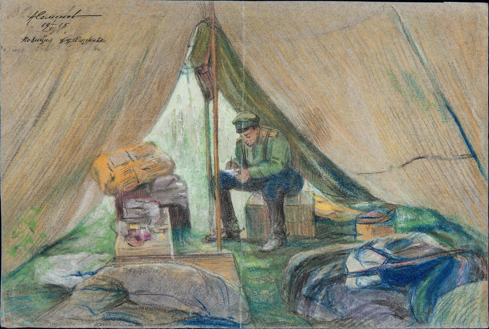 1915. Письмо с фронта. Позиция у деревни Саджавка в Восточной Галиции. 1 июня
