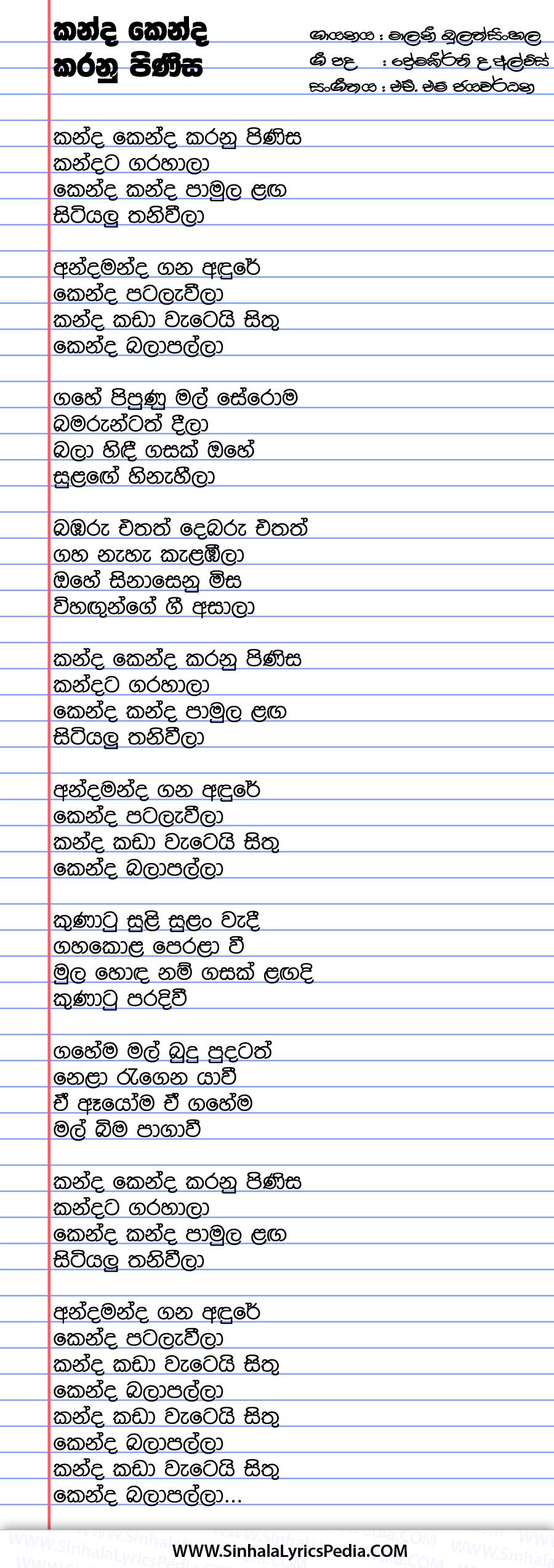 Kanda Kenda Karanu Pinisa Song Lyrics