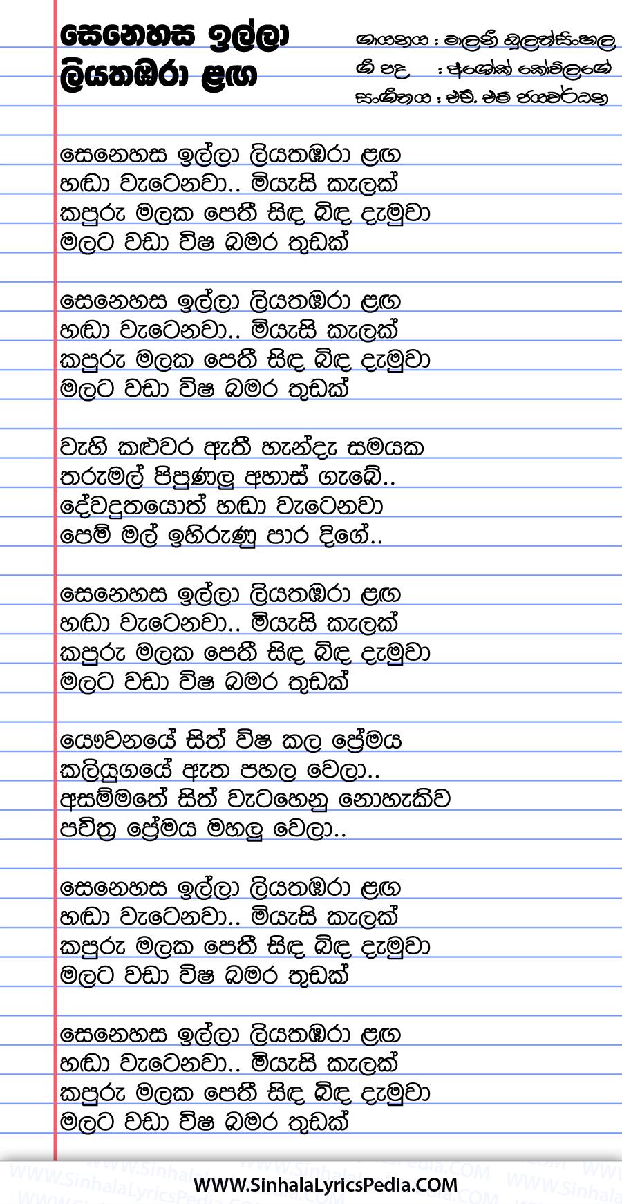 Senehasa Illa Liyathambara Langa Song Lyrics