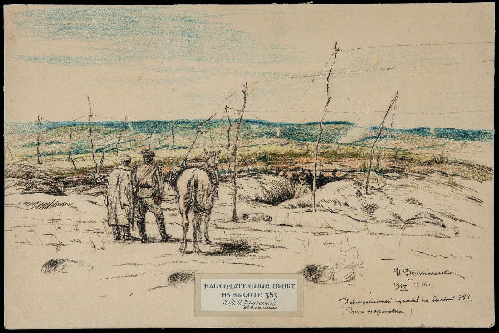 1916. Наблюдательный пункт на высоте 383 близ реки Нараювка в Галиции